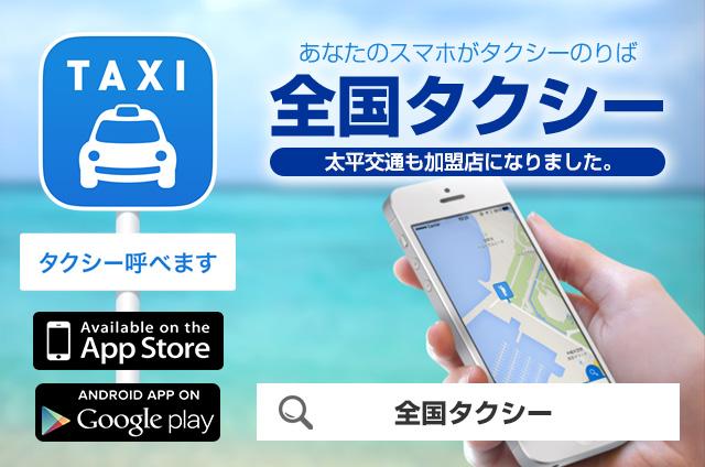 太平交通は全国タクシーアプリに加盟しました。