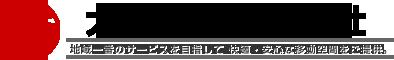 太平交通株式会社