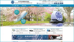 埼玉県杉戸町のタクシー会社 太平交通株式会社ホームページ開設